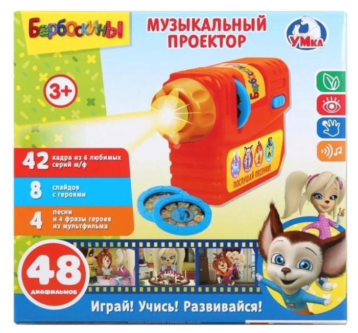 Диапроектор Умка «Барбоскины»
