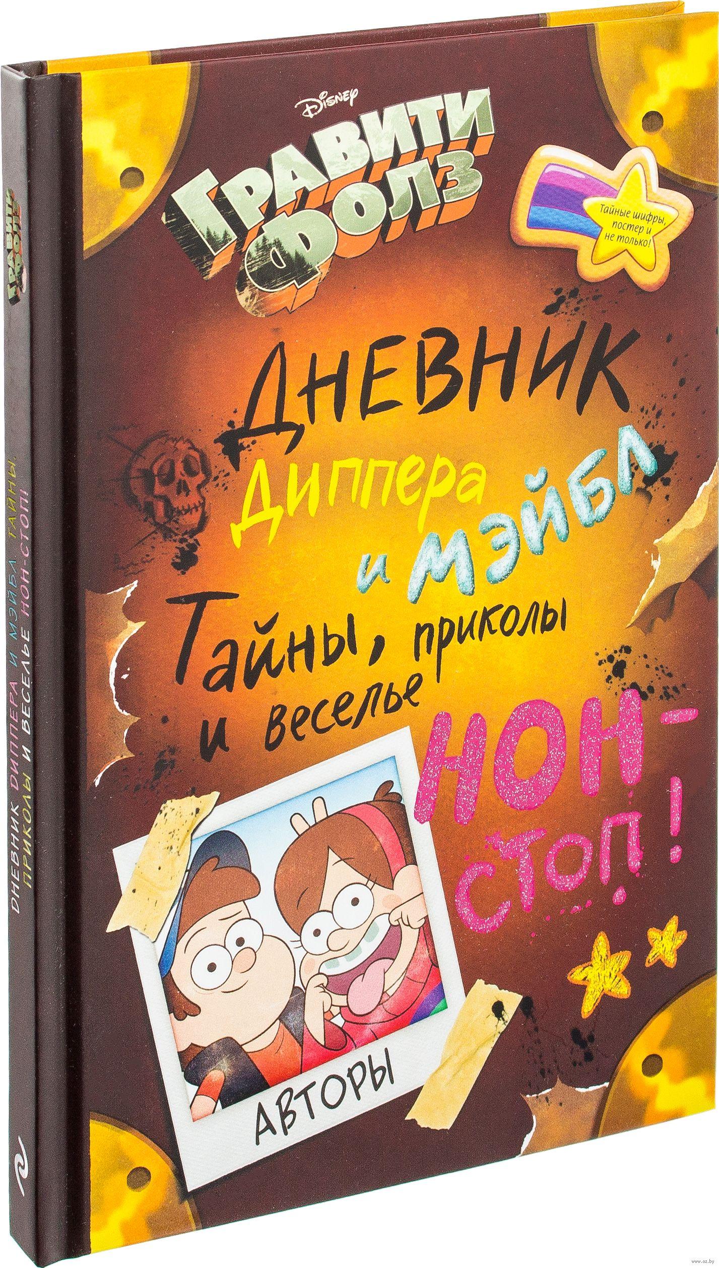 Книга ЭКСМО «Гравити Фолз. Дневник Диппера и Мэйбл. Тайны, приколы и веселье нон-стоп!»