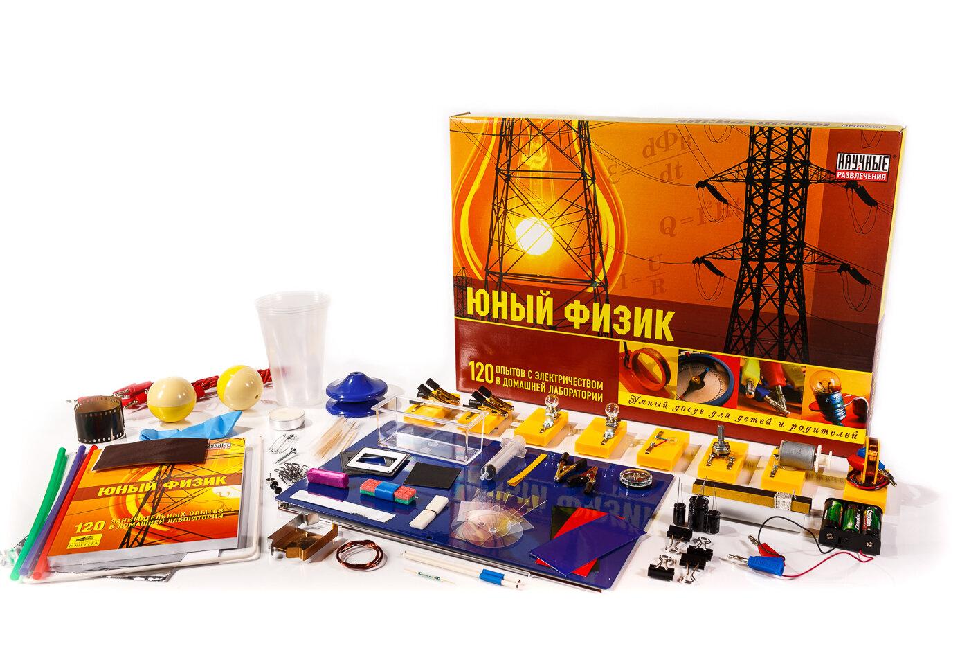 Набор для исследований Научные Развлечения «Юный физик. 120 опытов» НР00001