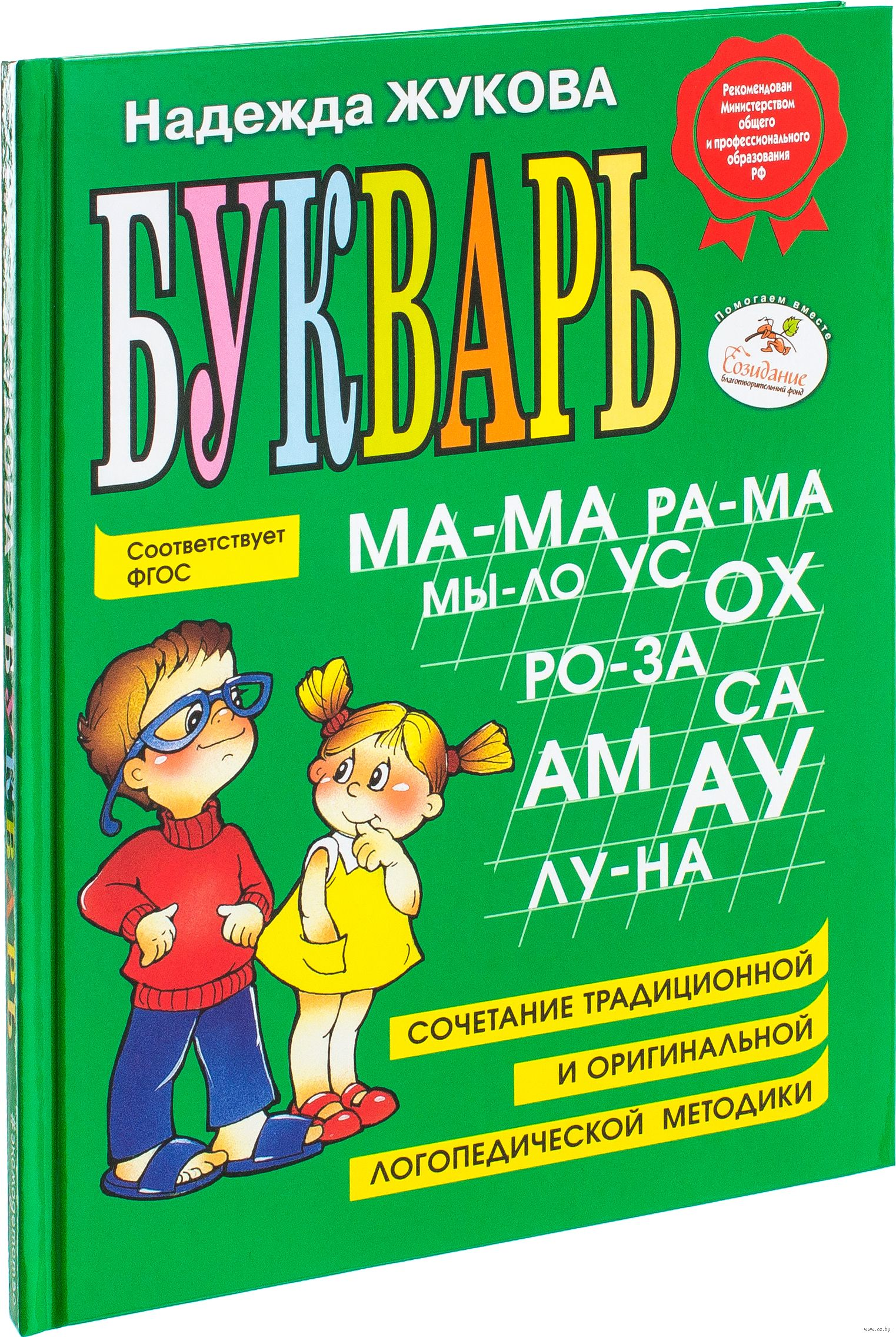 Книга Жуковой Н.С. Букварь