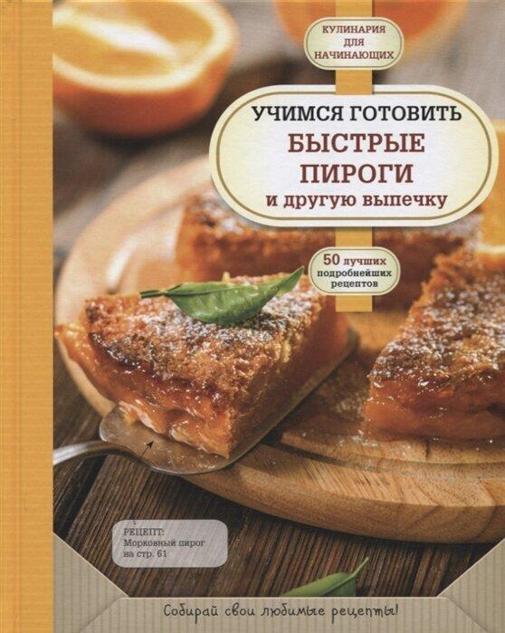 Книга ЭКСМО «Учимся готовить быстрые пироги и другую выпечку»