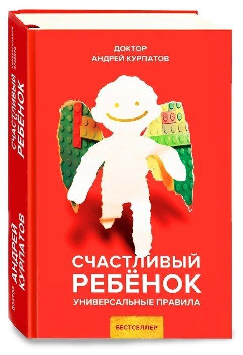 Курпатов А. В. Счастливый ребенок. Универсальные правила