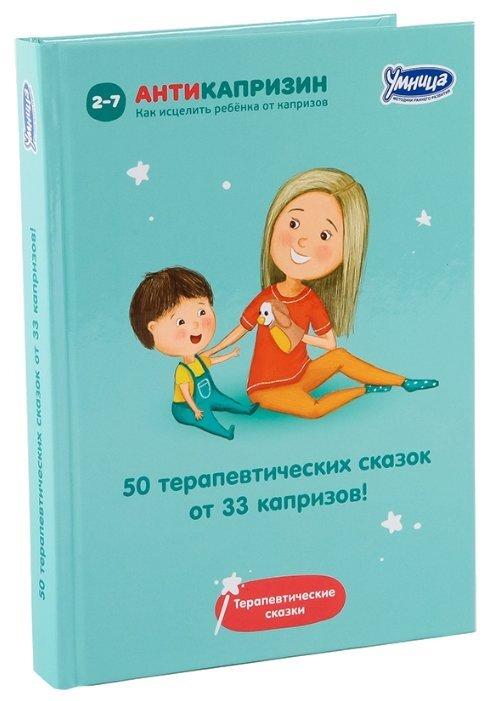 Маниченко И. 50 терапевтических сказок от 33 капризов
