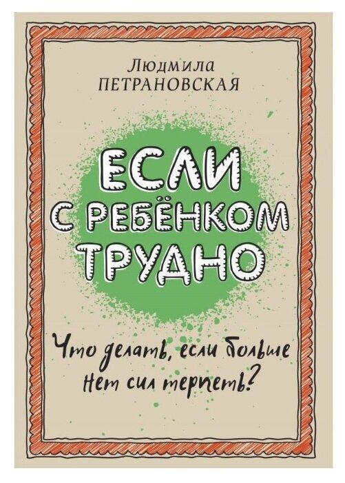 Петрановская Л.В. Если с ребенком трудно