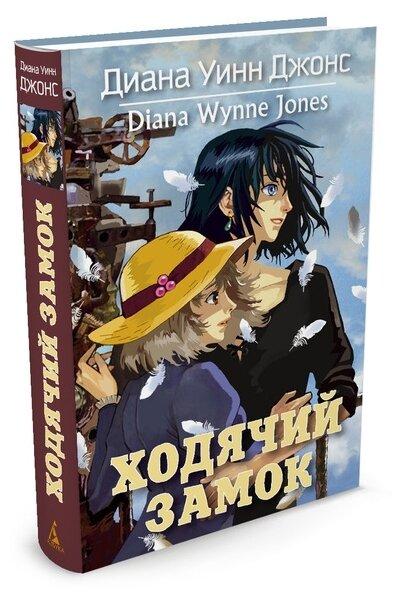 Книга Ходячий замок Д.У. Джонс