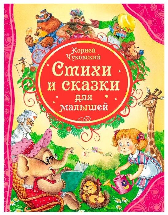 К.И. Чуковский «Все лучшие сказки. Стихи и сказки для малышей»