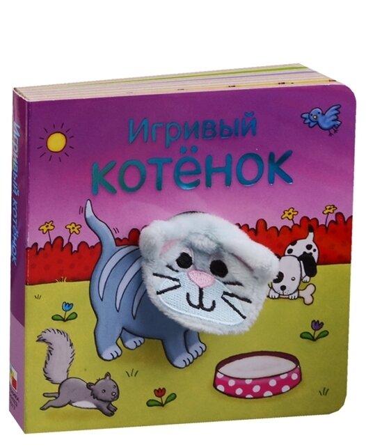 «Игривый котенок»