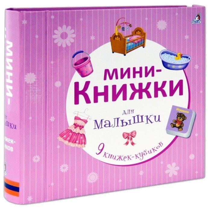 Мини-книжки для малышки