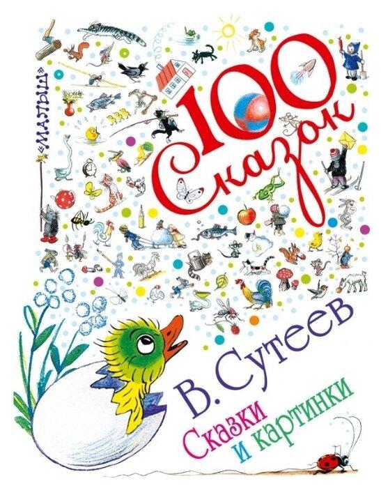 В.Г. Сутеев «100 Сказок. Сказки и картинки»
