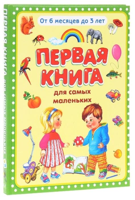 «Первая книга для самых маленьких» Омега-Пресс