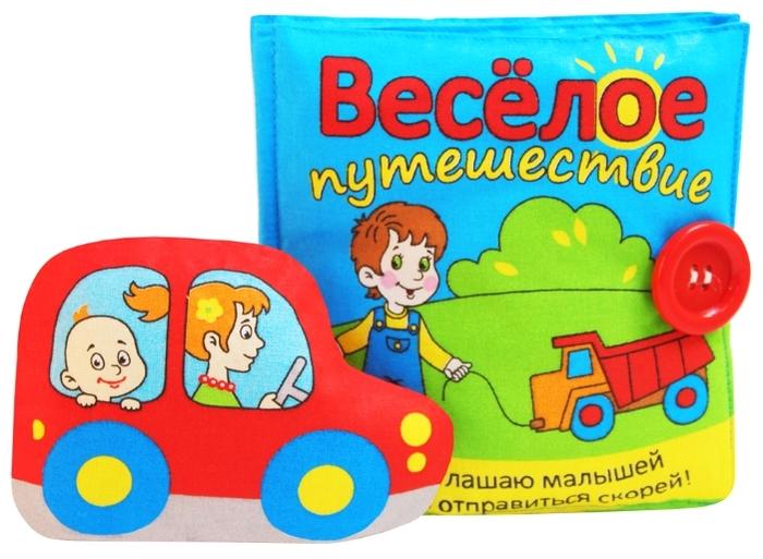 Книжка-игрушка «Веселое путешествие» Мякиши