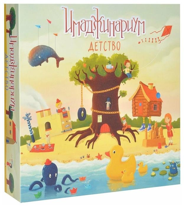 CosmodromeGames «Имаджинариум. Детство»