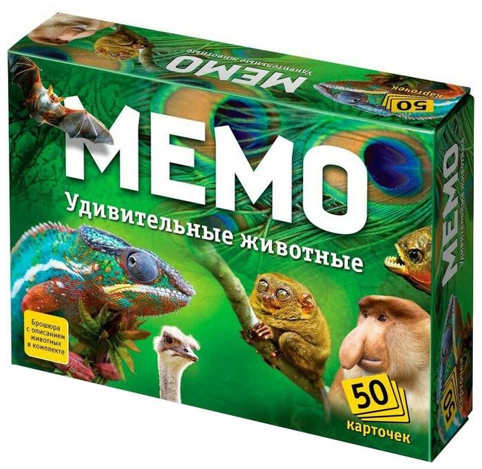 Нескучные игры «Мемо. Удивительные животные»