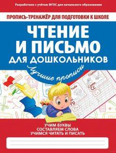 «Чтение и письмо для дошкольников. ФГОС»