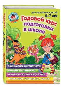 Книга «Годовой курс подготовки к школе для одаренных детей 6–7 лет».