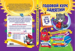Книга «Годовой курс занятий: подготовка к школе для детей 5–6 лет»