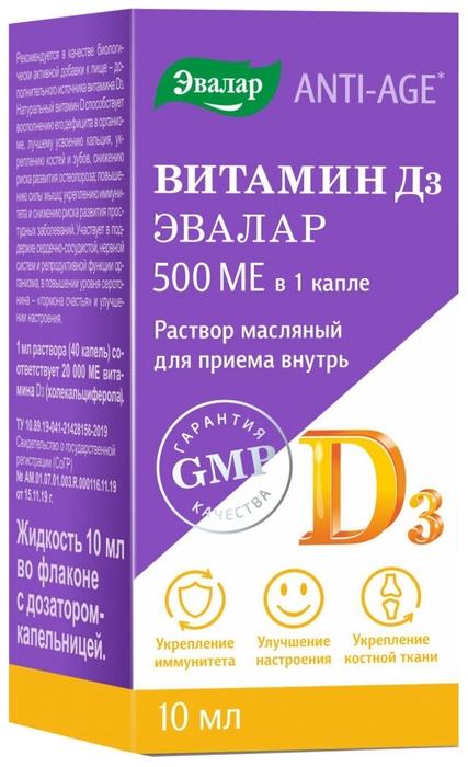 Эвалар «Витамин D3»